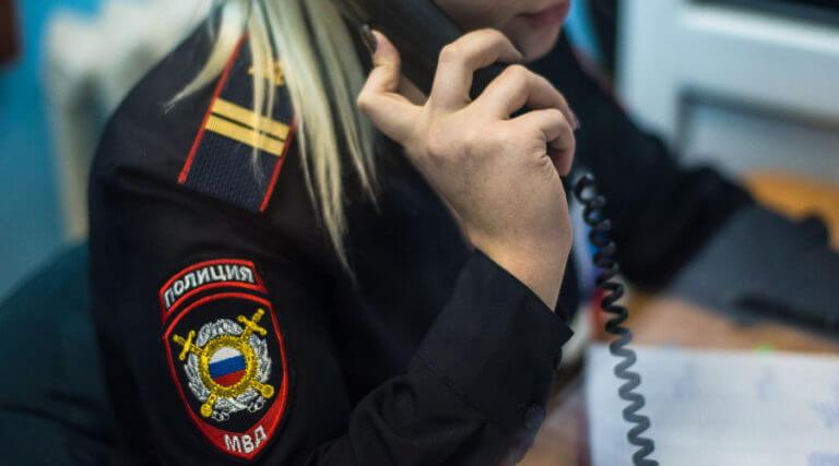 Полиция-на-связи