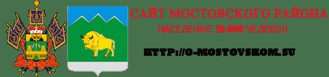 Сайт Мостовского района