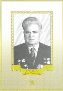kutinov